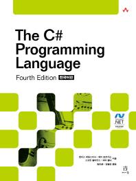 The C# Programming Language. 4/E(한국어판)