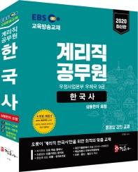 우정사업본부 9급 계리직 공무원 한국사(2020)(EBS)