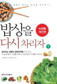 밥상을 다시 차리자. 1: 식생활 개선편(개정판)