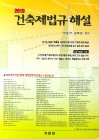 건축제법규 해설(2019)(CD1장포함)