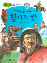 대제국을 세운 칭기즈 칸(지식똑똑 큰인물 탐구 9)(양장본 HardCover)