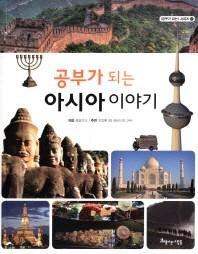 공부가 되는 아시아 이야기(공부가 되는 시리즈 51)