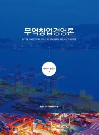 무역창업경영론