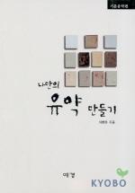 나만의 유약 만들기(기본유약편) 1~3 / 전3권
