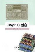 TINYPLC 실습