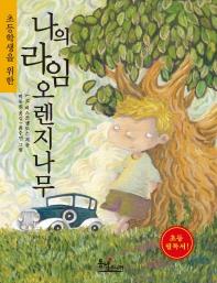 나의 라임오렌지나무(초등학생을 위한)