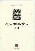 불교개론강의(하)(불연 이기영 전집 24)