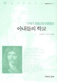 아내들의 학교 (서양문학의 향기 09)