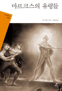 마르크스의 유령들(프리즘 총서 14)