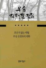 흐르지 않는 세월 무심 선생과의 대화(우송 김태길 전집 12)(양장본 HardCover)