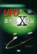 UFO와 초자연 X파일