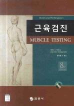 근육검진. 8/E(8판)(CD1장포함)