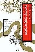 중국의 신화와 전설 /165