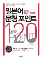 일본어 문형 포인트 120