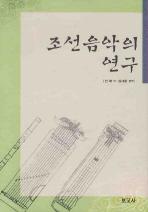 조선음악의 연구 /초판본/14