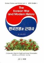 한국전쟁과 근대사(한국의 역사문화 3)