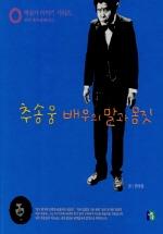 추송웅 배우의 말과 몸짓