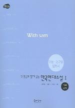한국현대소설 1(선생님과 함께 읽는)