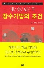 대한민국 장수기업의 조건