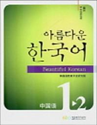 아름다운 한국어 1-2 : 중국어 Students Book(CD2장포함)(Paperback)