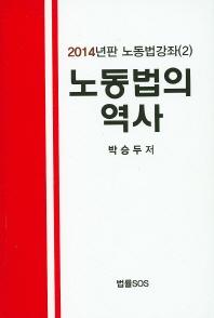 노동법의 역사(2014)(노동법강좌 2)