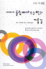 올림피아드 수학의 지름길: 고급(하)