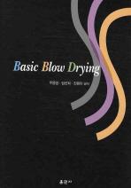 BASIC BLOW DRYING  ((측면 이름,학번 있슴))