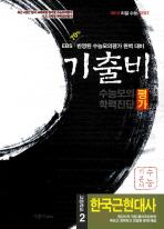 한국근현대사 고2(수능모의평가 학력진단)(2013 대비)