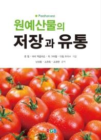 원예산물의 저장과 유통(5판)