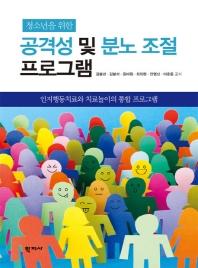 공격성 및 분노 조절 프로그램(청소년을 위한)