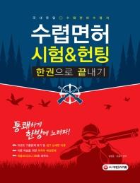 수렵면허시험&헌팅 한권으로 끝내기(2019)