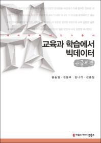 교육과 학습에서 빅데이터(큰글씨책)(데이터사이언스총서)