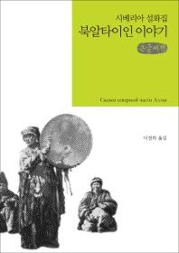 북알타이인 이야기(큰글씨책)