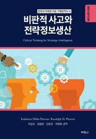 비판적 사고와 전략정보생산(2판)(양장본 HardCover)