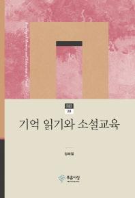 기억 읽기와 소설교육(현대문학 연구총서 28)(양장본 HardCover)