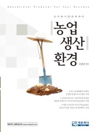 농업 생산 환경