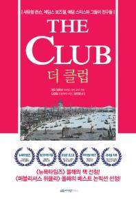 더 클럽(The Club) / 레오 담로슈