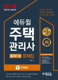 회계원리 출제가능 문제집(주택관리사 1차)(2018)(에듀윌)