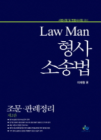 Law Man 형사소송법 조문 판례정리(2판)