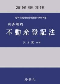 부동산등기법(2019)
