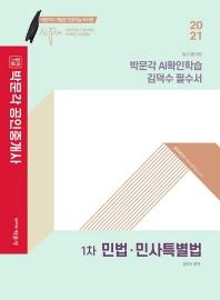 민법 민사특별법 박문각 AI확인학습 김덕수 필수서(공인중개사 1차)(2021)(합격기준 박문각)