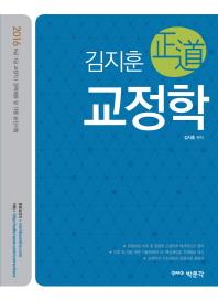 김지훈 정도 교정학(2016)