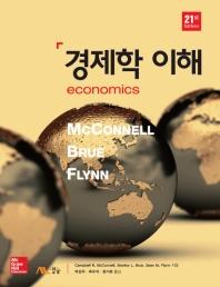 경제학의 이해(21판)