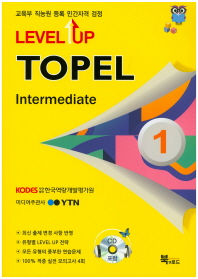 TOPEL Intermediate 1급(Level Up)(CD2장포함)