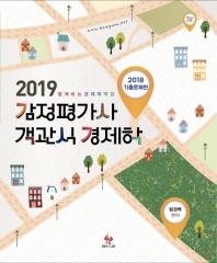 감정평가사 객관식 경제학: 2018 기출문제편(2019)