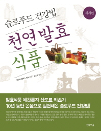 천연 발효식품: 세계 편(개정판)