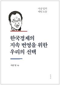 한국경제의 지속 번영을 위한 우리의 선택