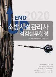 소방시설관리사 점검실무행정(2020)(END UP)