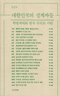 대한민국의 설계자들(느티나무 총서 1)