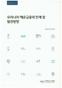 우리나라 해운금융의 한계 및 발전방향(현안연구 2017-01)